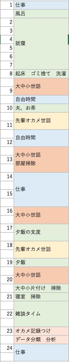 2017-10-15 10.35.02.jpg